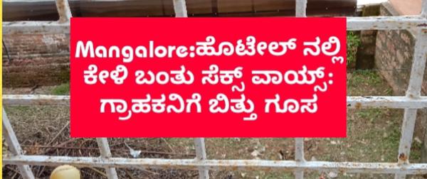 Mangalore:ಹೊಟೇಲ್ ನಲ್ಲಿ ಕೇಳಿ ಬಂತು ಸೆಕ್ಸ್ ವಾಯ್ಸ್: ಗ್ರಾಹಕನಿಗೆ ಬಿತ್ತು ಗೂಸ