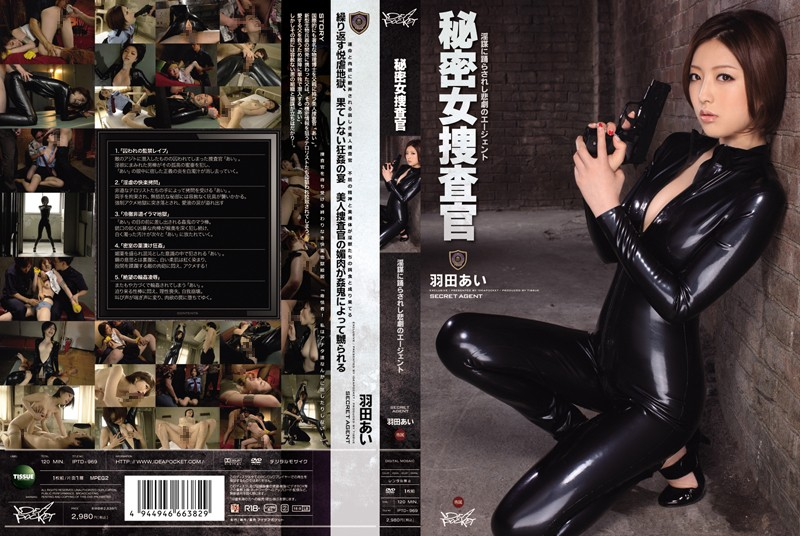IPTD-969 Secret Connie Stevens Is Scorchy. Agent Of Dance Of Obscene Plot Of Tragedy. Haneda Ai
