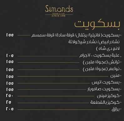 اسعار حلواني سيموندس 6