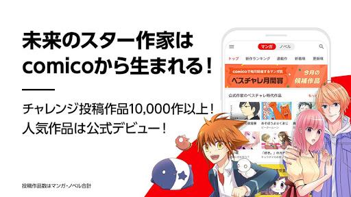 comico オリジナル漫画が毎日読めるマンガアプリ コミコ screenshot 3