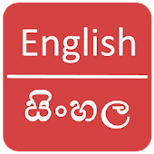 English To Sinhala Dictionary