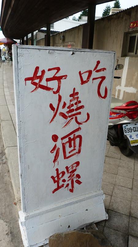 TAIWAN Archipel de Peng Hu - P1120873.JPG