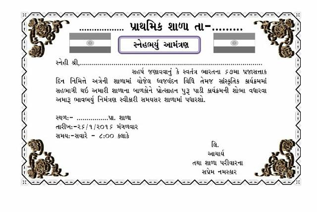 26 january 2016 aamantran patrika no namoono gpeg pdf