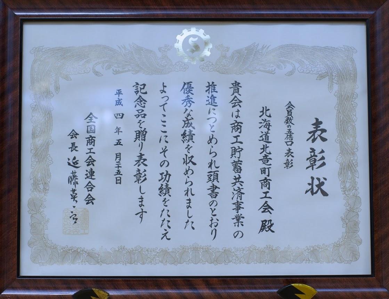 表彰状(1992年)全国商工会連合会