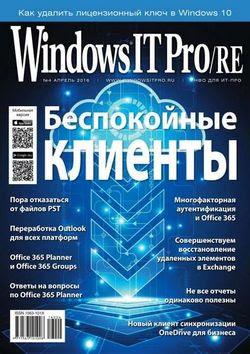 Читать онлайн журнал<br>Windows IT Pro/RE (№4 апрель 2016) <br>или скачать журнал бесплатно