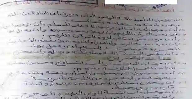 دفتر تحضير التربية الإسلامية للصف الثانى الابتدائي ترم اول