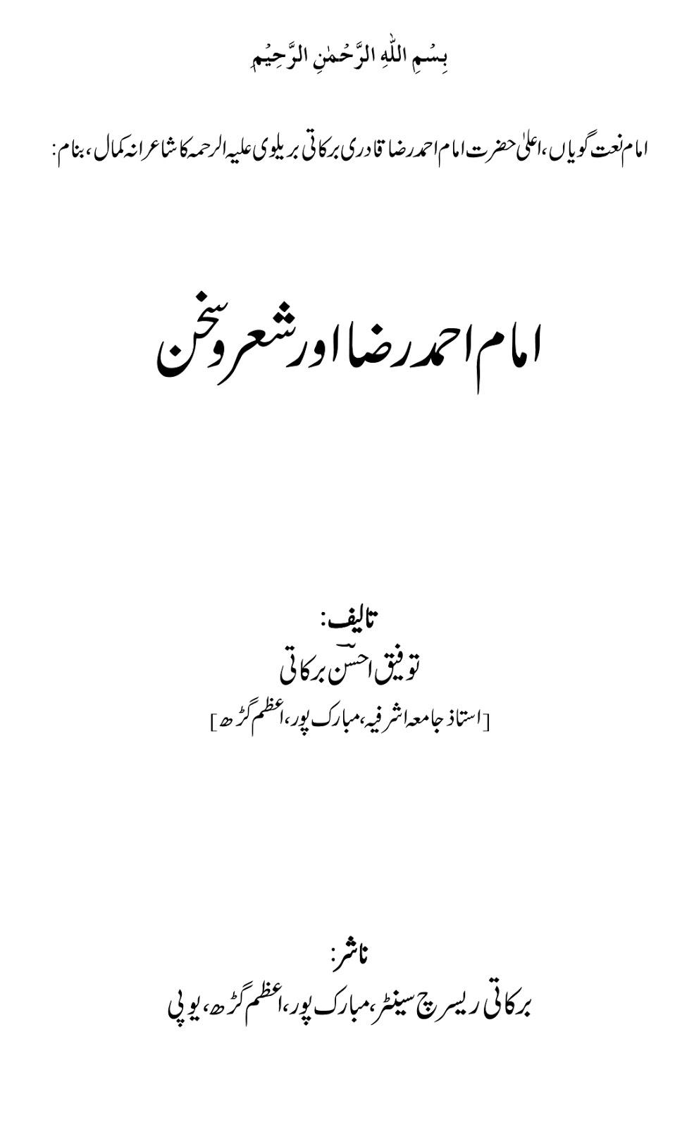 https://archive.org/download/imamahmadrazaawrsherwosukhan/IMAM%20AHMAD%20RAZA%20%26%20SHAERI.pdf