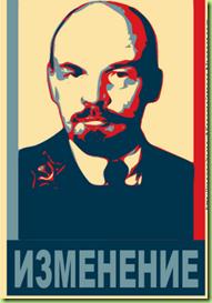 Lenin_CHANGE_poster
