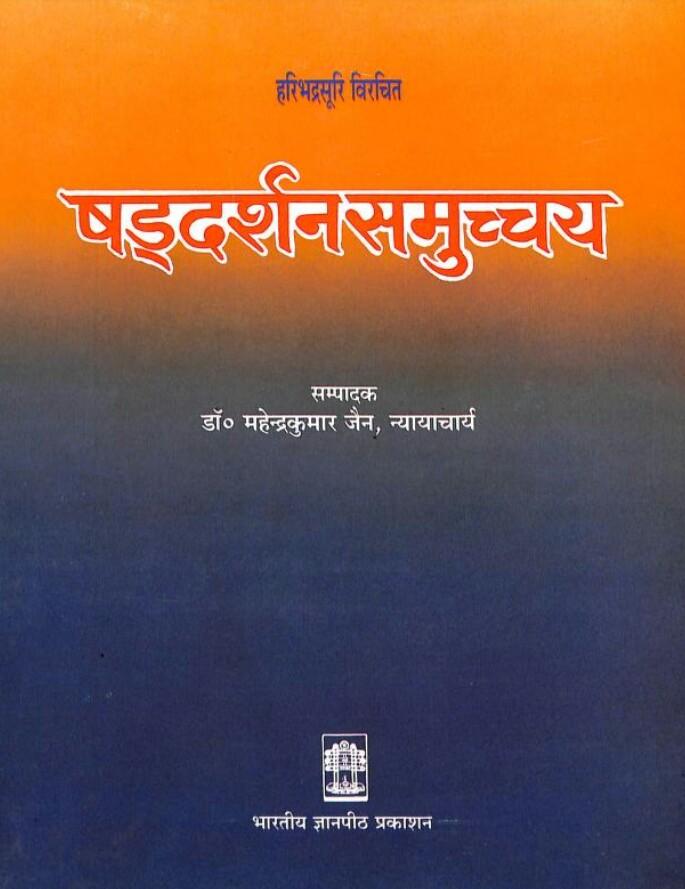 Shad Darshan Samuchchaya षड्दर्शन समुच्चय pdf