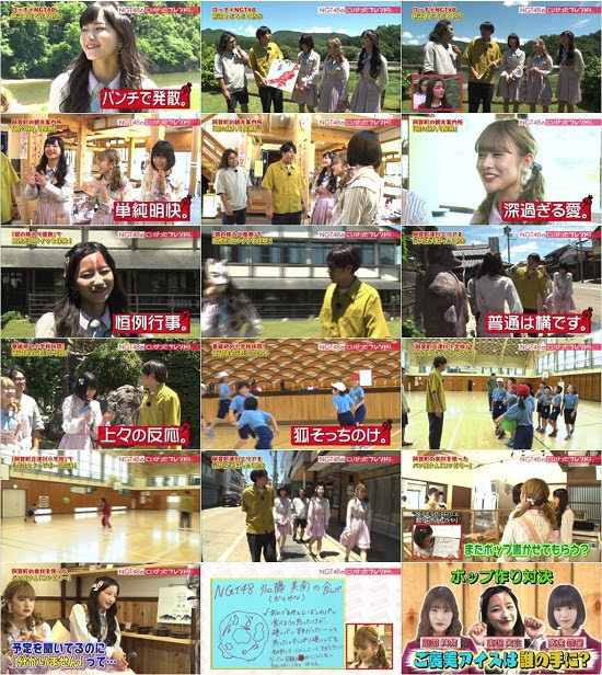 (TV-Variety)(720p) NGT48のにいがったフレンド! ep79 180723