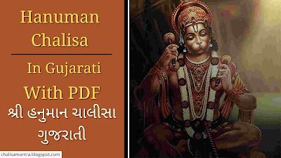 Hanuman Chalisa In Gujarati With PDF