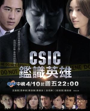Crime Scene Investigation Center - Đội Đặc Nhiệm Hiện Trường