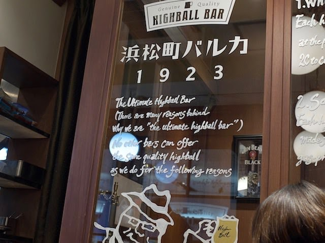 浜松町バルカ1923と書かれた店内の案内