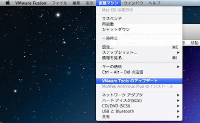 メニューバーから「仮想マシン」→「VMware Toolsのインストール」を選択