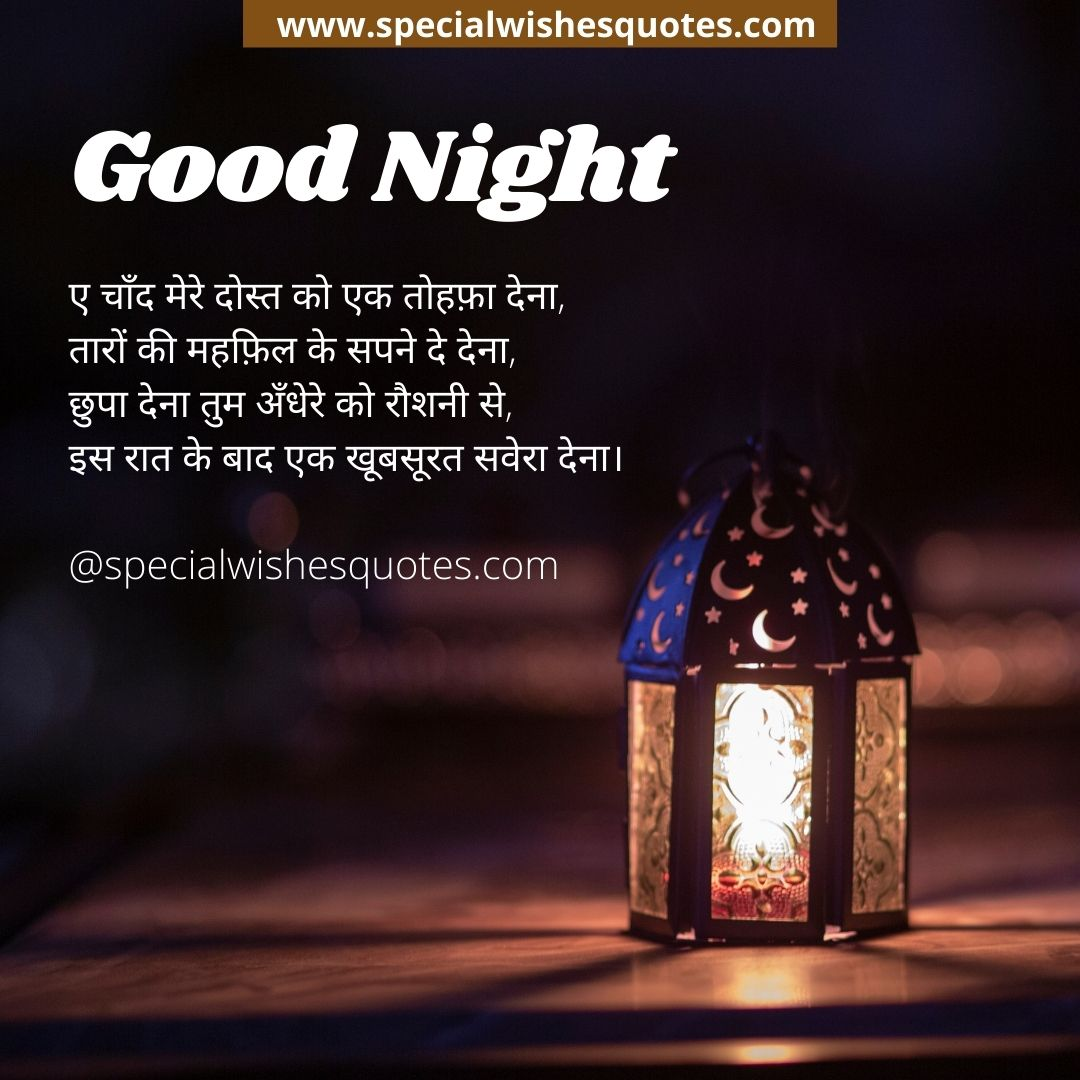 good night images hd with love