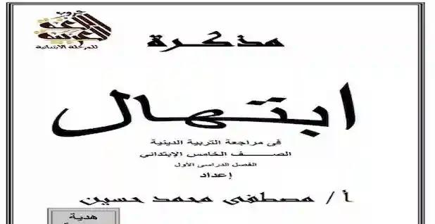 مذكرة سؤال وجواب تربية اسلامية للصف الخامس الإبتدائى الترم الأول 2021 للاستاذ مصطفى حسن