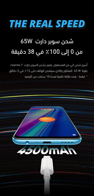 بطارية وشحن هاتف ريلمي 7 realme 7
