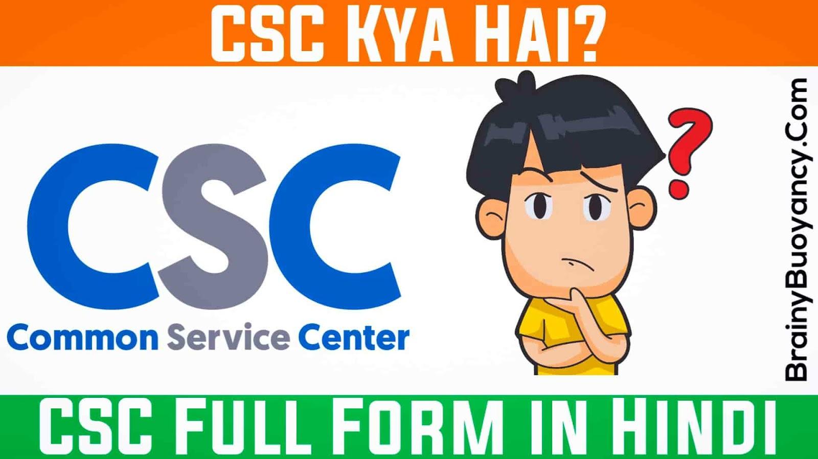 CSC Kya Hai? - CSC Full Form in Hindi
