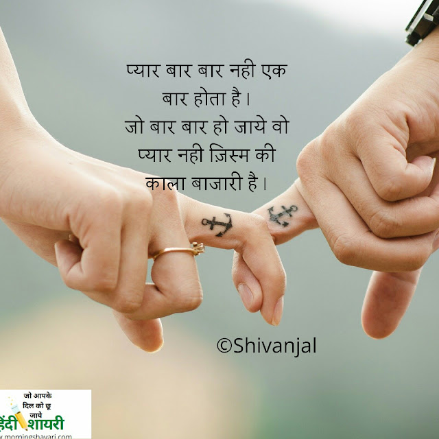 ishq, mohabbat, dard, hindi shayari, couple image