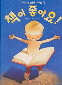 책이 좋아요!