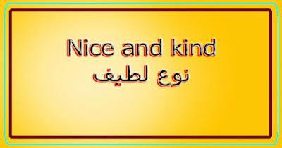 Nice and kind نوع لطيف