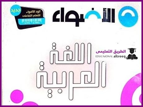 كتاب الاضواء للصف الاول الثانوى في اللغة العربية 2022 pdf ترم أول