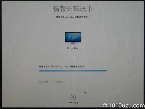 WiFi経由で移行アシスタントにて新しいMac miniに情報を移す