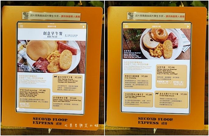 15 貳樓餐廳 SECOND FLOOR EXPRESS 寵物友善餐廳