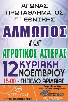 almoag332