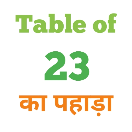 23 Ka Pahada ( 23 का पहाड़ा ) 23 ka pahada in hindi - Group Exam