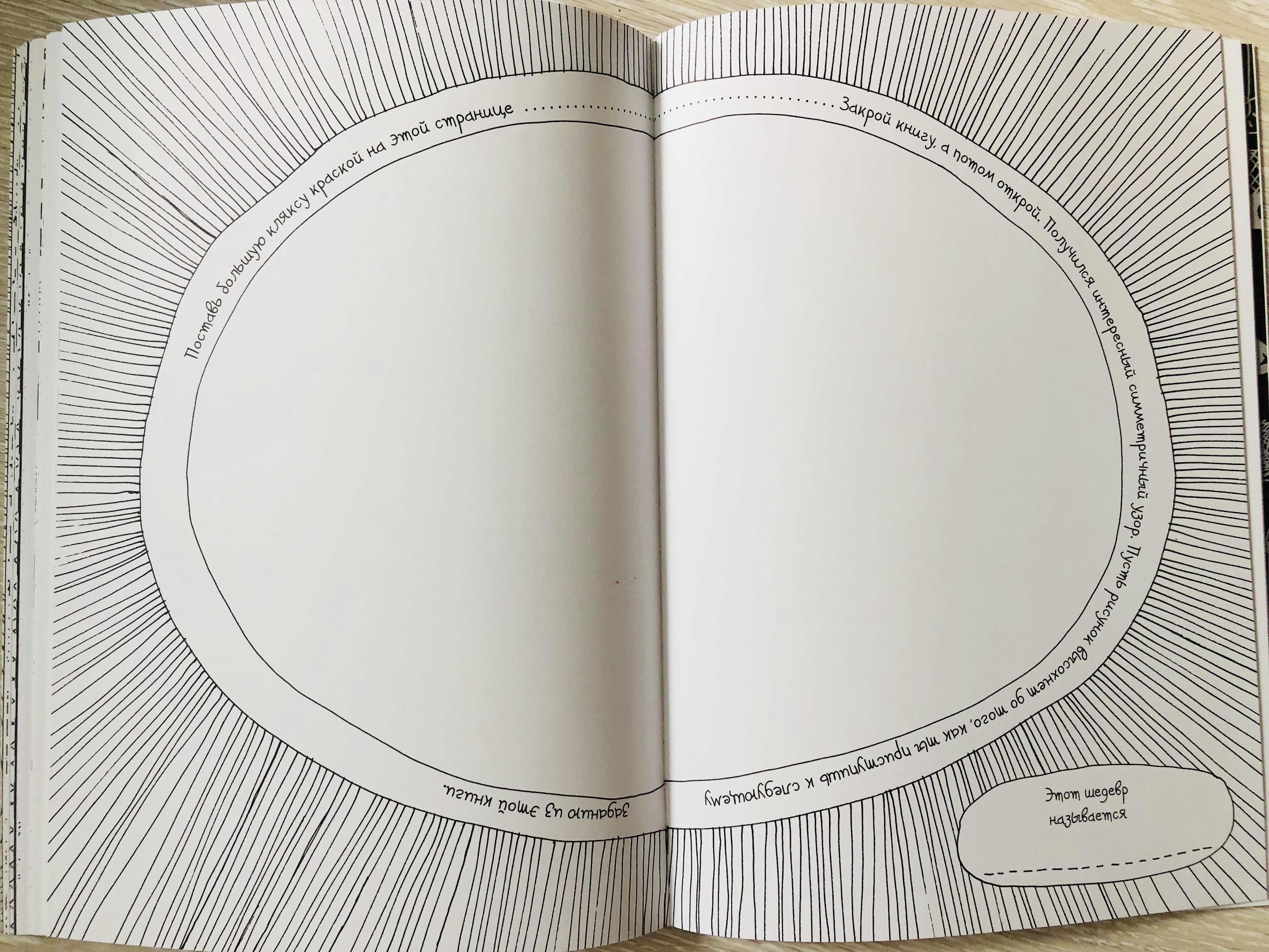 Очень круто и с пользой: книжка Супер Бумага 15