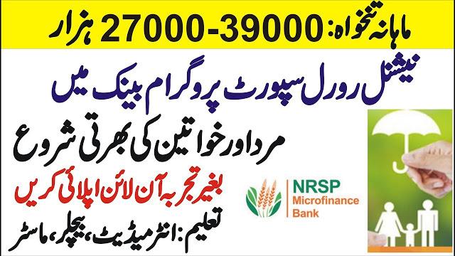 NRSP Bank Jobs 2021