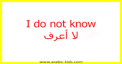 I do not know لا أعرف