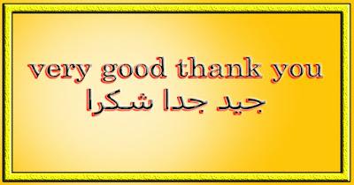 very good thank you جيد جدا شكرا