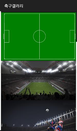 玩免費運動APP|下載축구예상지 - 라이브 토토 app不用錢|硬是要APP
