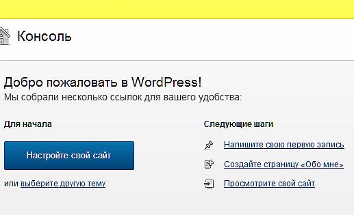 Панель управления сайтом на WordPress