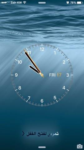 مدونة Iphone Bofarj ساعة متحركة على قفل شاشة الايفون