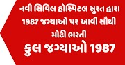New Civil Hospital, Surat Recruitment for 1987 Medical Officer, Staff Nurse, Data Entry Operator & Other Posts