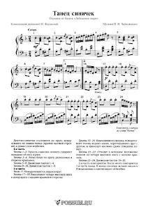 """Пьеса """"Танец синичек"""" П.И. Чайковского: ноты"""