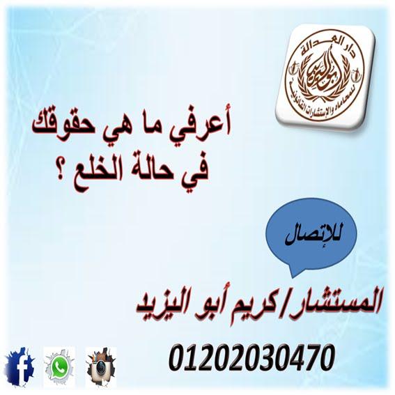 اشهر محامي (كريم اليزيد) 01202030470