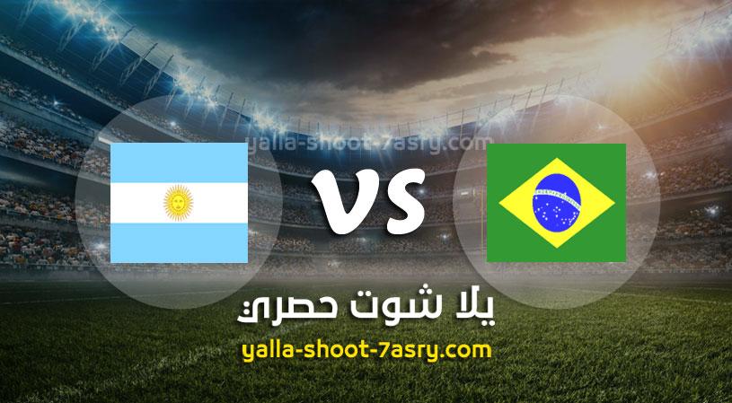 مباراةالبرازيل والأرجنتين