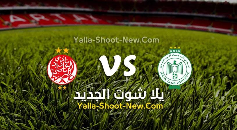 نتيجة مباراة الوداد والرجاء  اليوم 02-07-2021 في الدوري المغربي