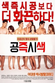 Mutual Relations / 공즉시색 (2015)