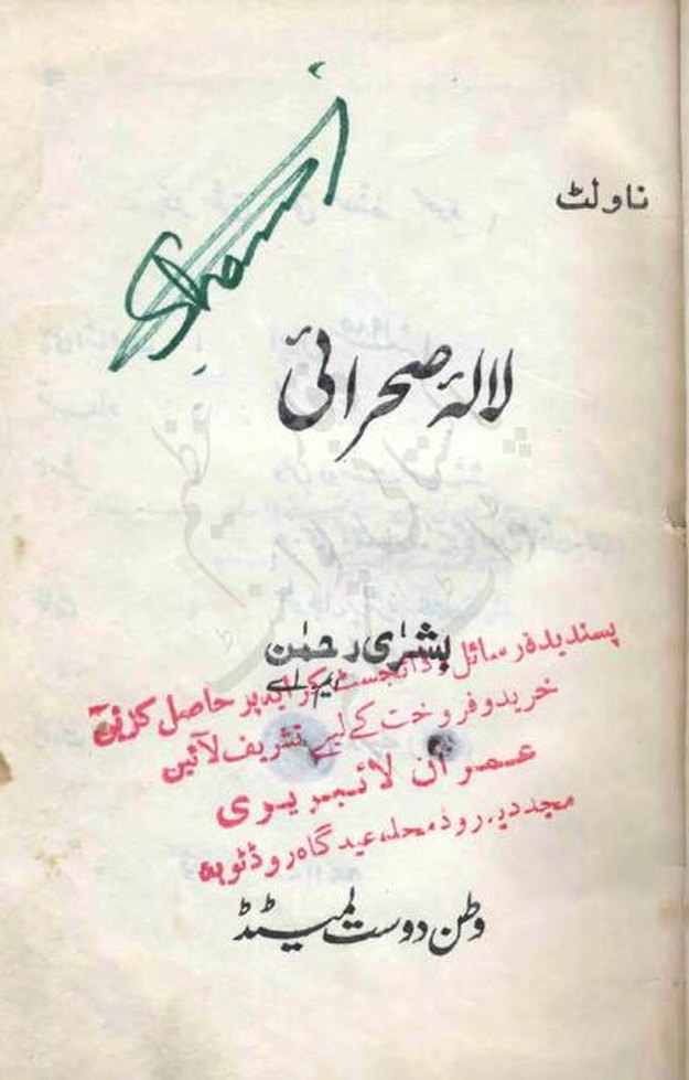 Lala Sehrai is writen by Bushra Rehman; Lala Sehrai is Social Romantic story, famouse Urdu Novel Online Reading at Urdu Novel Collection. Bushra Rehman is an established writer and writing regularly. The novel Lala Sehrai Complete Novel By Bushra Rehman also