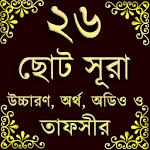 Small 26 Surah (২৬টি ছোট সূরা) Icon