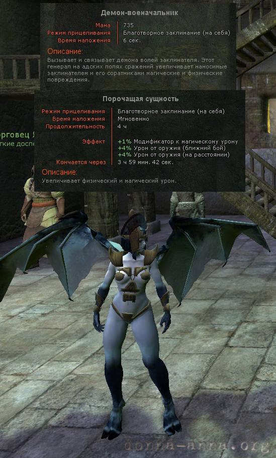 Age of Conan: Демон-военачальник