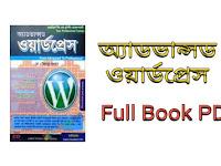 Advanced Wordpress | অ্যাডভান্সড ওয়ার্ডপ্রেস Full Book PDF Download