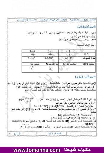 الاختبار الثاني في الرياضيات للسنة الثانية ثانوي شعبة علوم تجريبية مع التصحيح - نموذج 5 - 8-1.jpg
