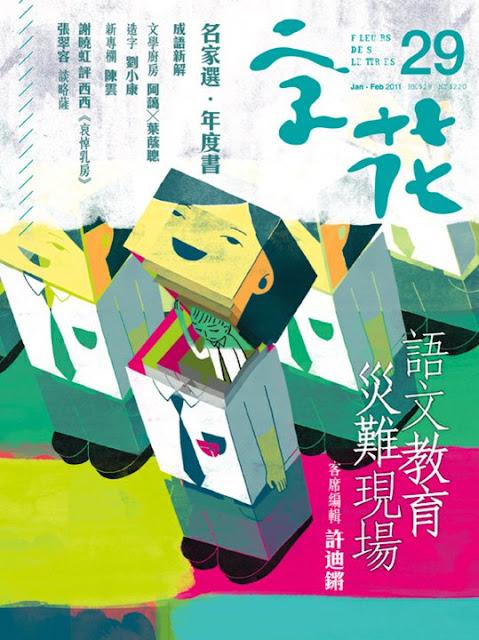 2011年1月3日 《字花》第二十九期.語文教育災難現場