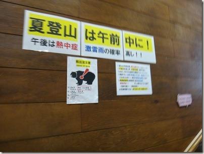 Tateyama_day01_200DSC05497sml